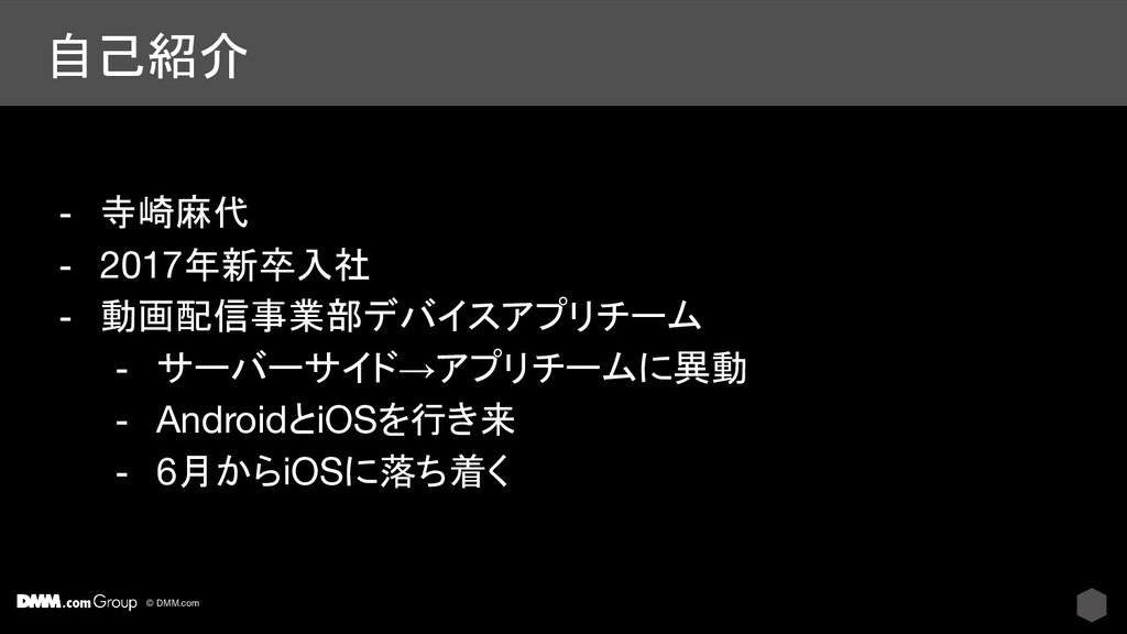 © DMM.com 自己紹介 - 寺崎麻代 - 2017年新卒入社 - 動画配信事業部デバイス...