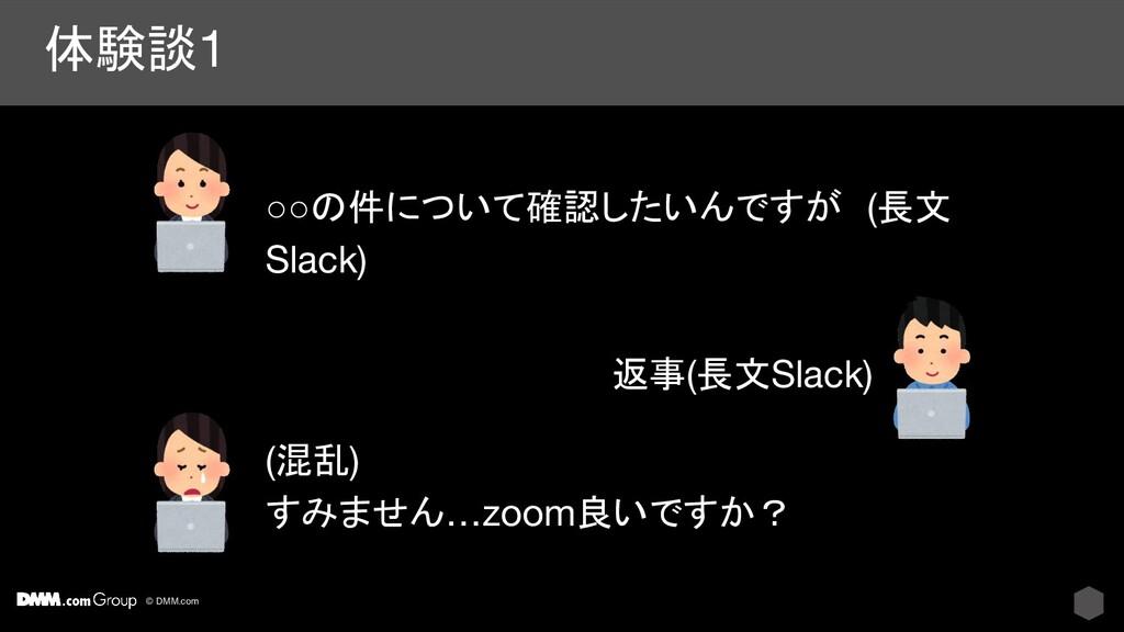 © DMM.com 体験談1 ○○の件について確認したいんですが (長文 Slack) 返事(...