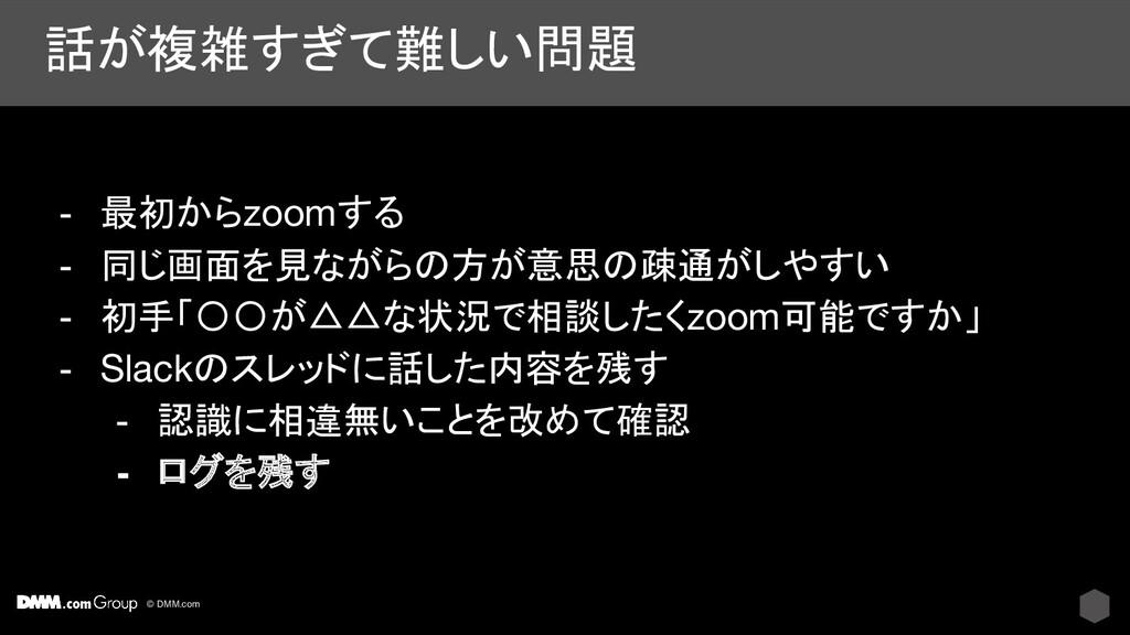 © DMM.com 話が複雑すぎて難しい問題 - 最初からzoomする - 同じ画面を見ながら...