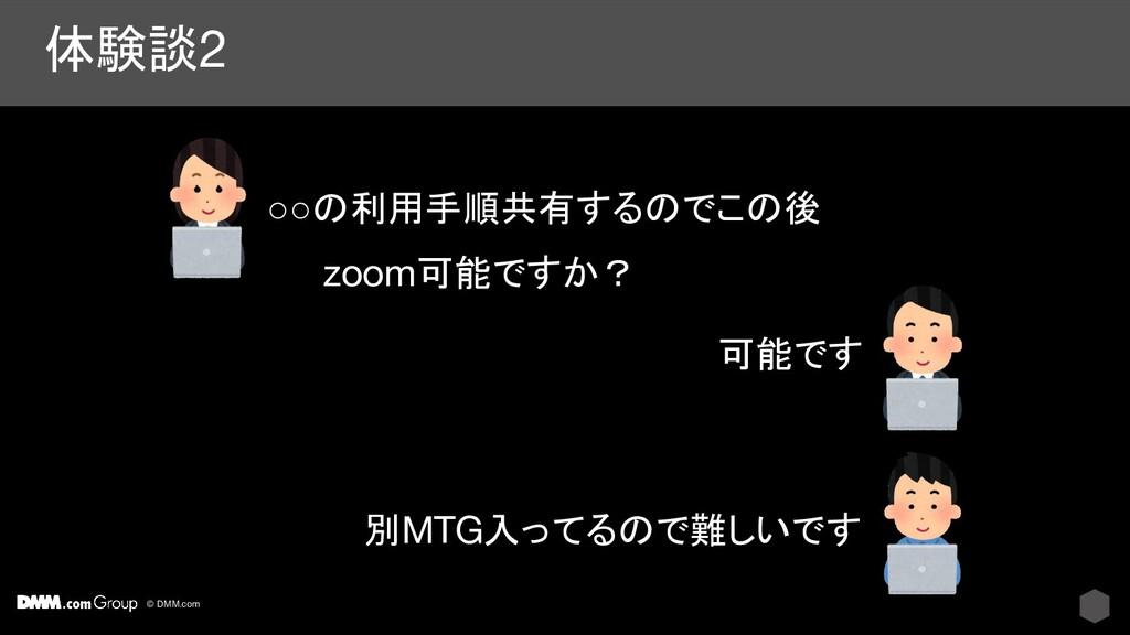 © DMM.com 体験談2 ○○の利用手順共有するのでこの後 zoom可能ですか? 可能です...