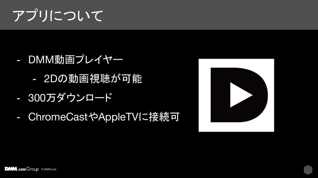 © DMM.com アプリについて - DMM動画プレイヤー - 2Dの動画視聴が可能 - 3...