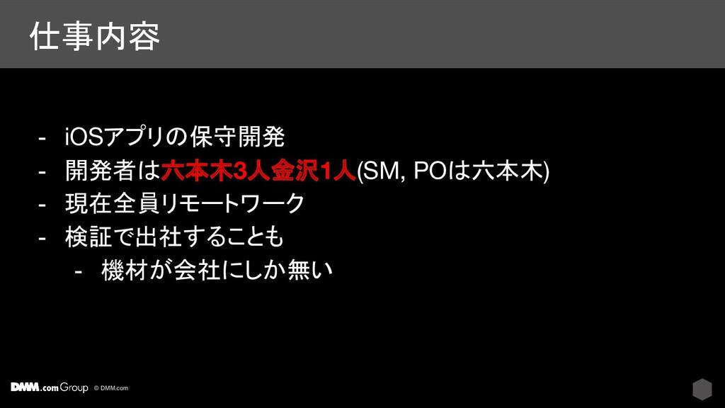 © DMM.com 仕事内容 - iOSアプリの保守開発 - 開発者は六本木3人金沢1人(SM...