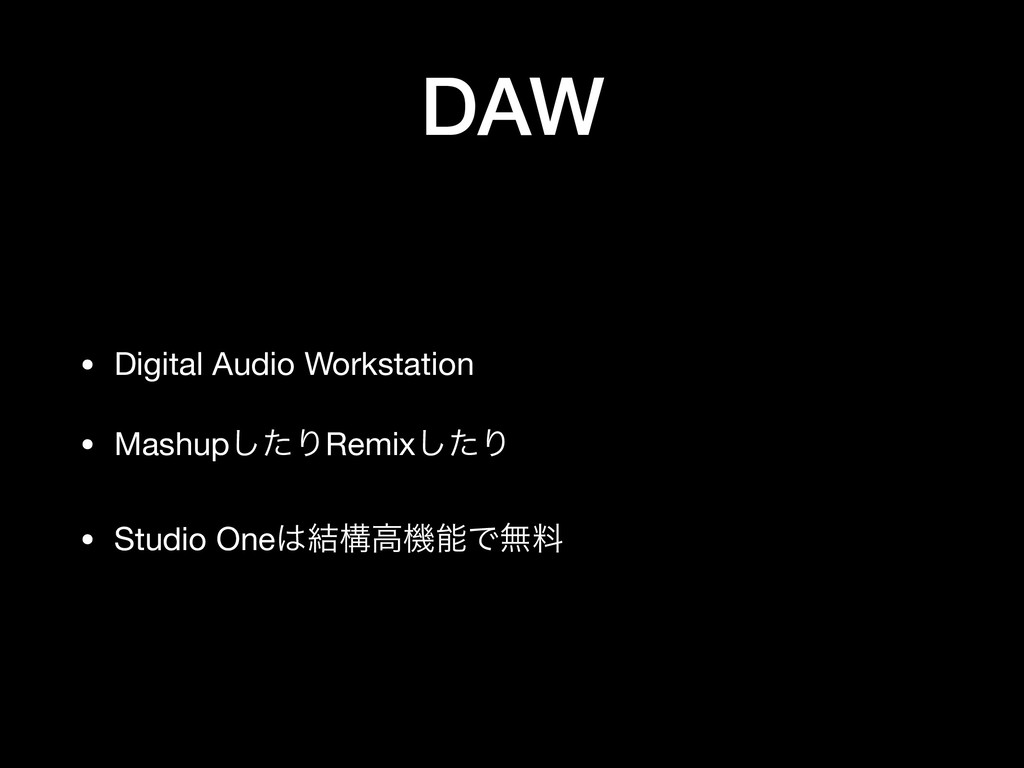 DAW • Digital Audio Workstation  • Mashupͨ͠ΓRem...