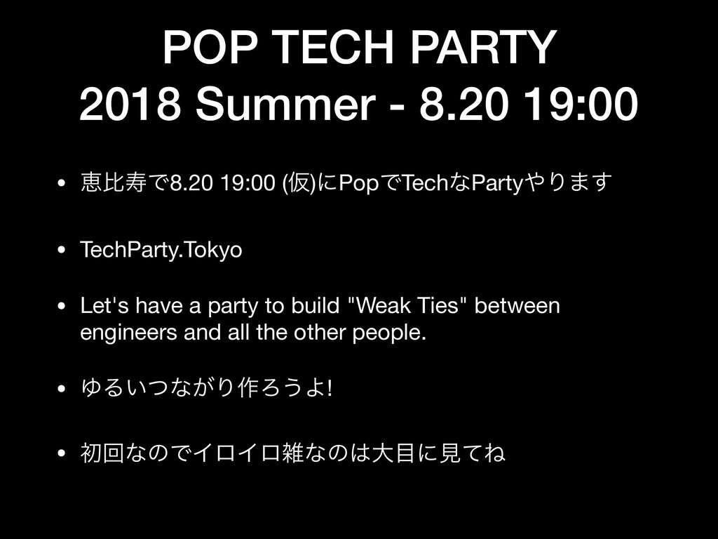 POP TECH PARTY 2018 Summer - 8.20 19:00 • ܙൺणͰ8...