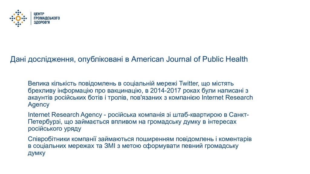 Дані дослідження, опубліковані в American Journ...
