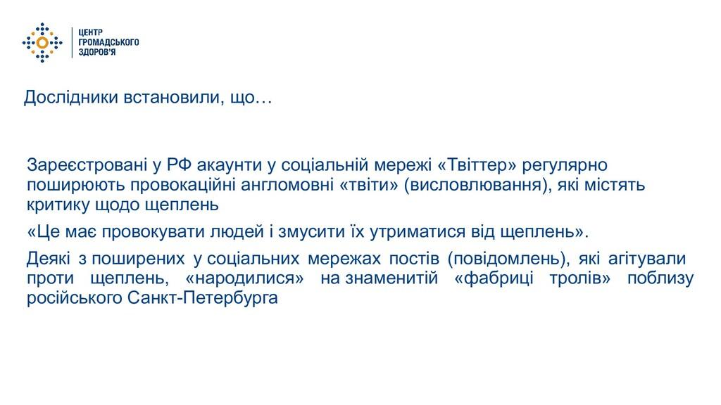 Дослідники встановили, що… Зареєстровані у РФ а...