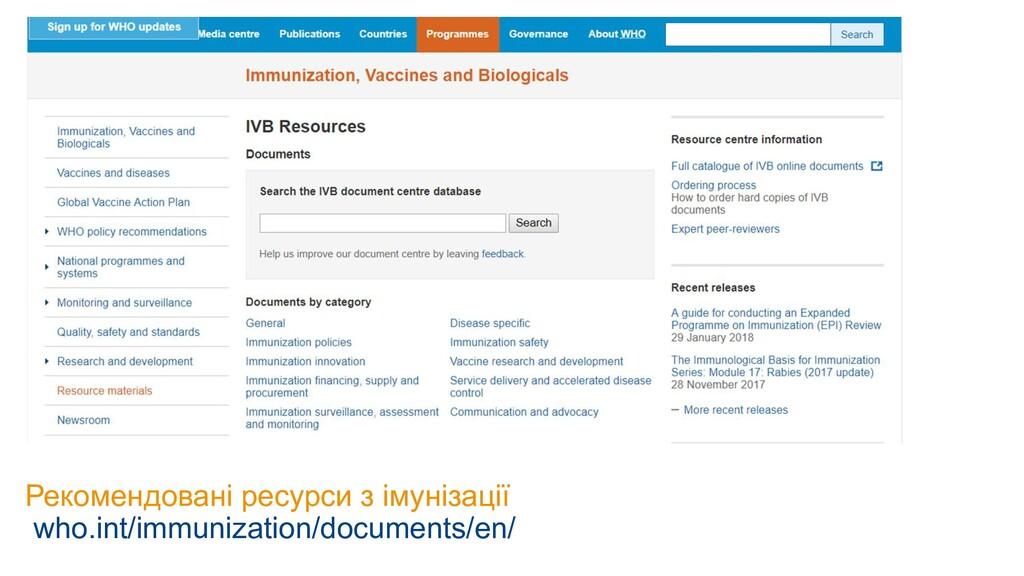 Рекомендовані ресурси з імунізації who.int/immu...