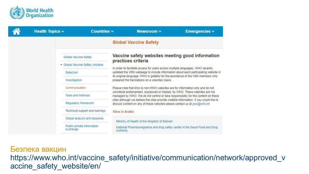 Безпека вакцин https://www.who.int/vaccine_safe...