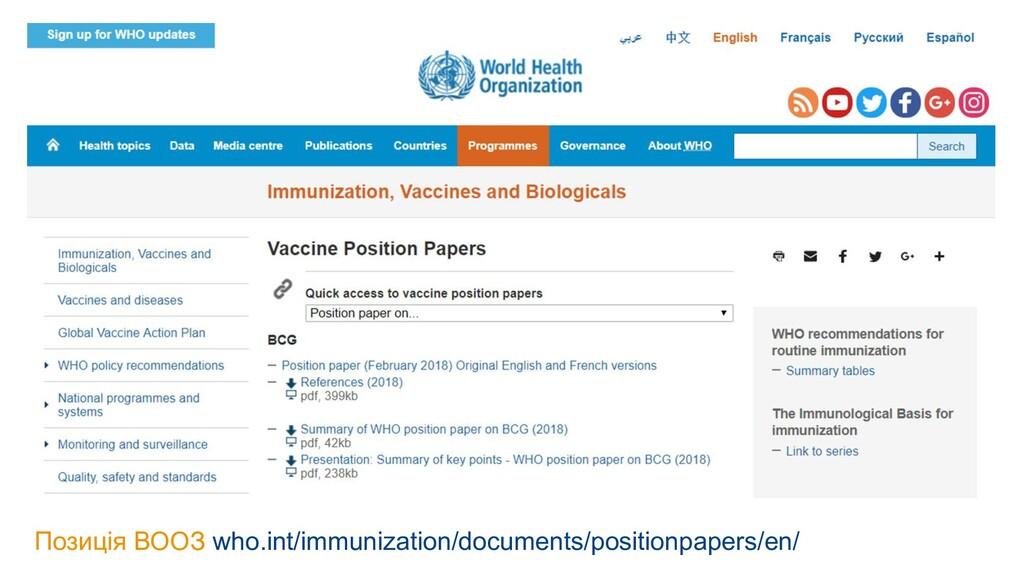 Позиція ВООЗ who.int/immunization/documents/pos...