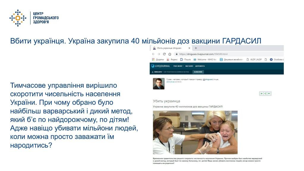 Вбити українця. Україна закупила 40 мільйонів д...
