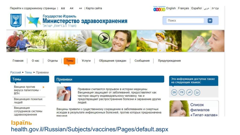 Ізраїль health.gov.il/Russian/Subjects/vaccines...