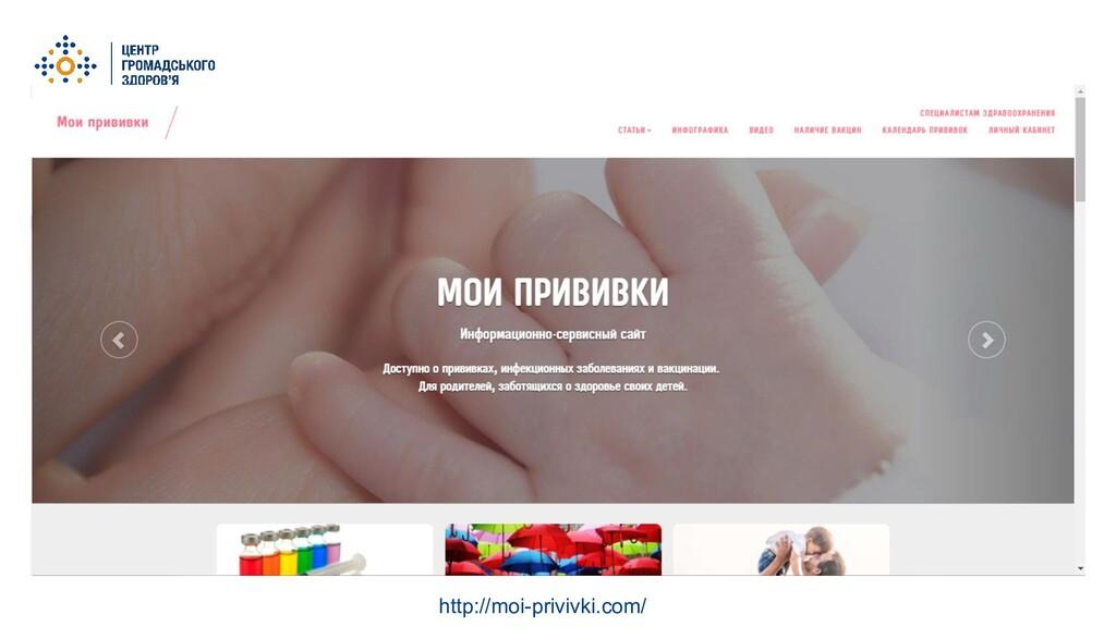 http://moi-privivki.com/