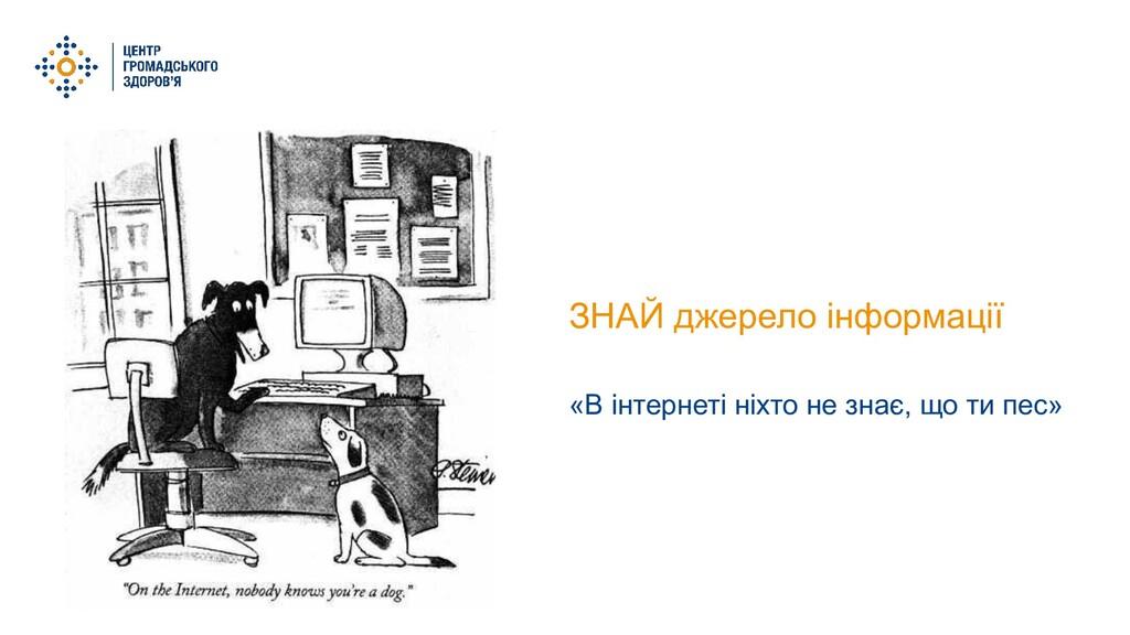 ЗНАЙ джерело інформації «В інтернеті ніхто не з...