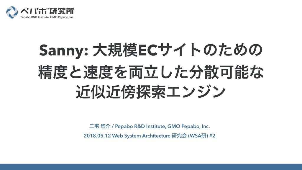 ࡾ୐ ༔հ / Pepabo R&D Institute, GMO Pepabo, Inc. ...
