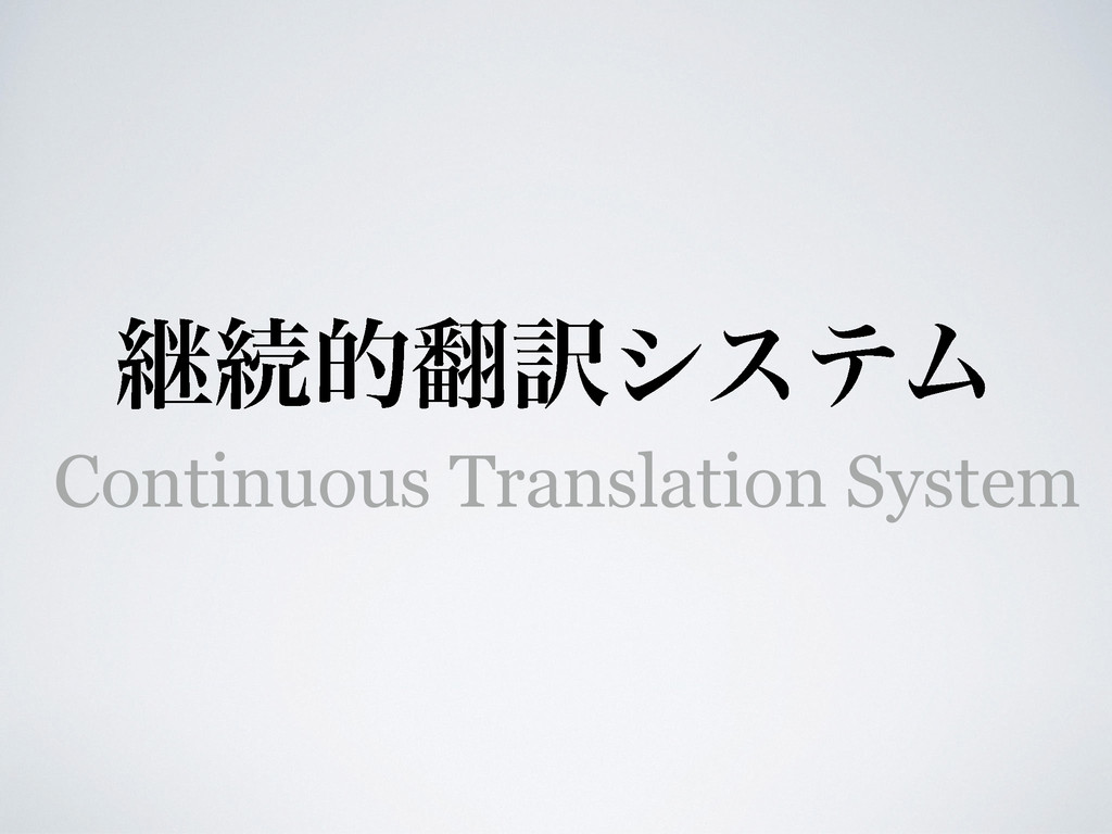ܧଓత຋༁γεςϜ Continuous Translation System