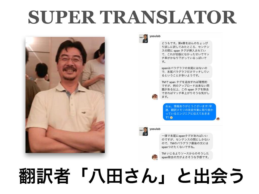 ༁ऀʮീా͞Μʯͱग़ձ͏ SUPER TRANSLATOR