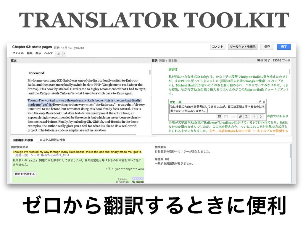 θϩ͔Β༁͢Δͱ͖ʹศར TRANSLATOR TOOLKIT