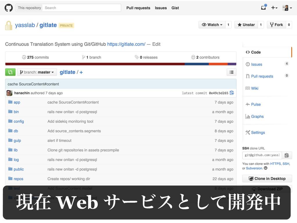 ݱࡏ Web αʔϏεͱͯ͠։ൃத