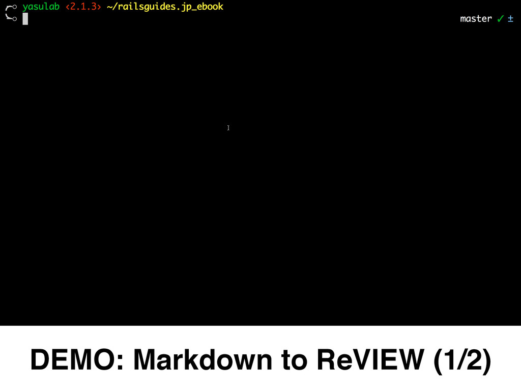 DEMO: Markdown to ReVIEW (1/2)