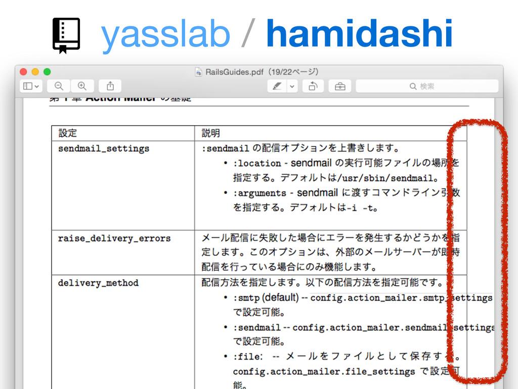 yasslab / hamidashi