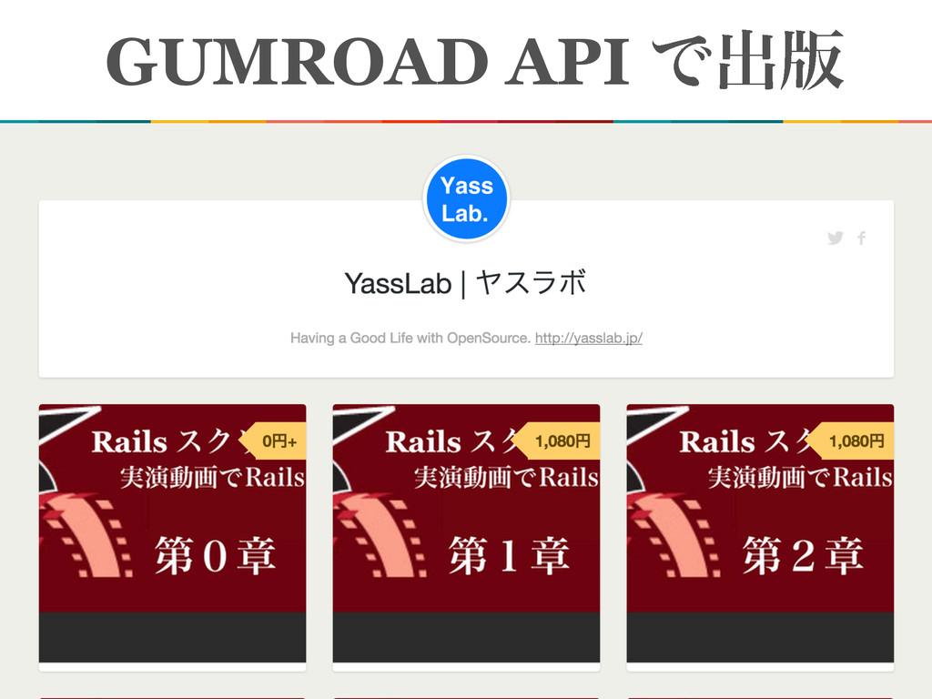 GUMROAD API Ͱग़൛