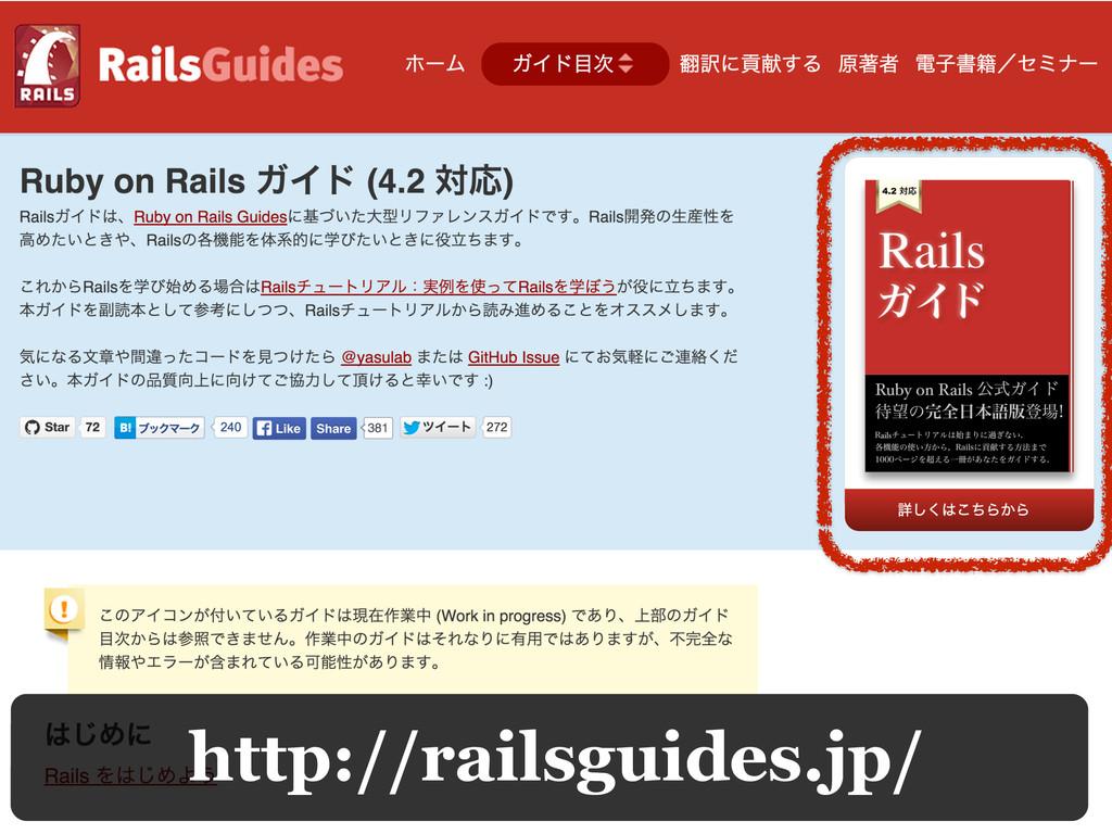http://railsguides.jp/