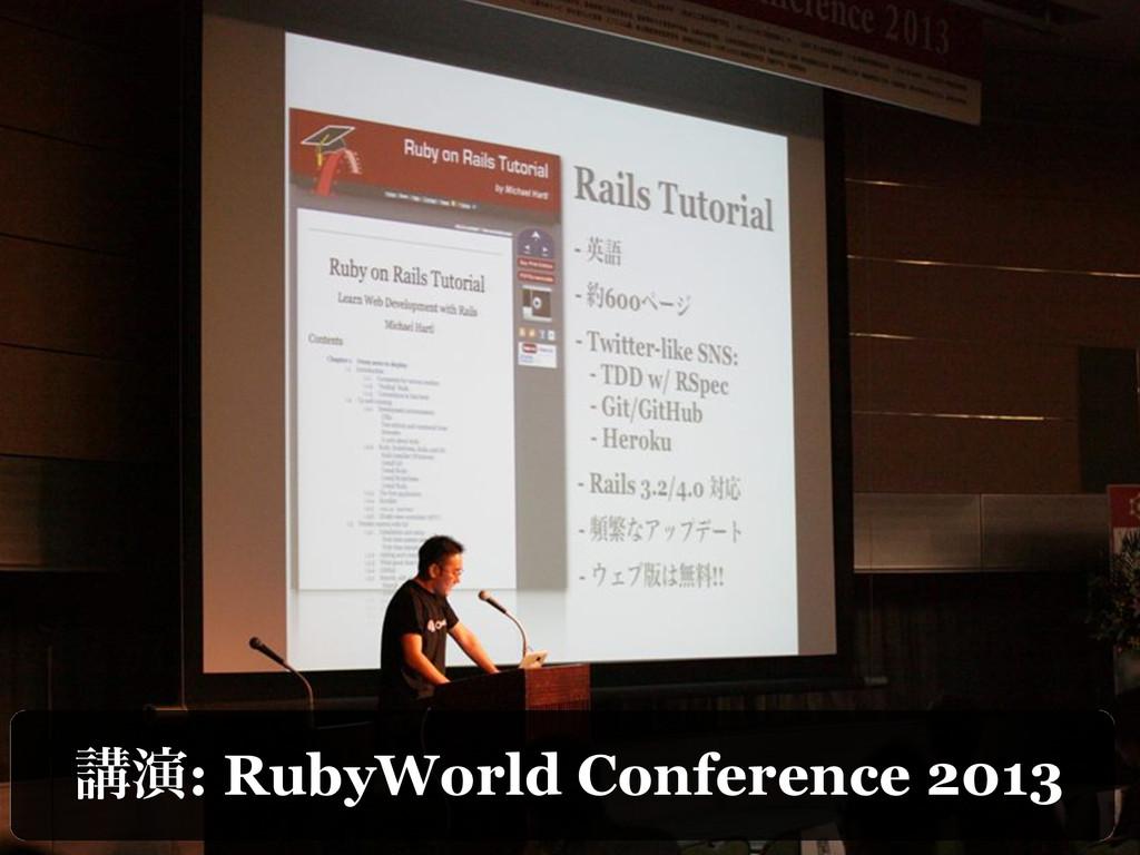 ߨԋ: RubyWorld Conference 2013
