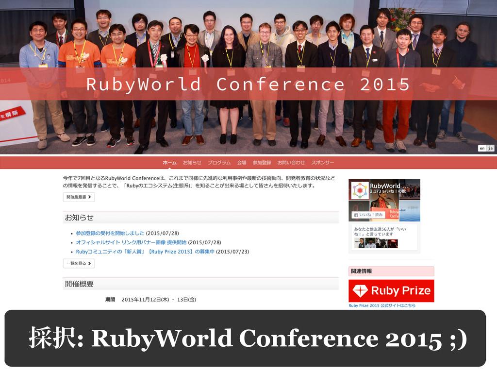 ࠾: RubyWorld Conference 2015 ;)