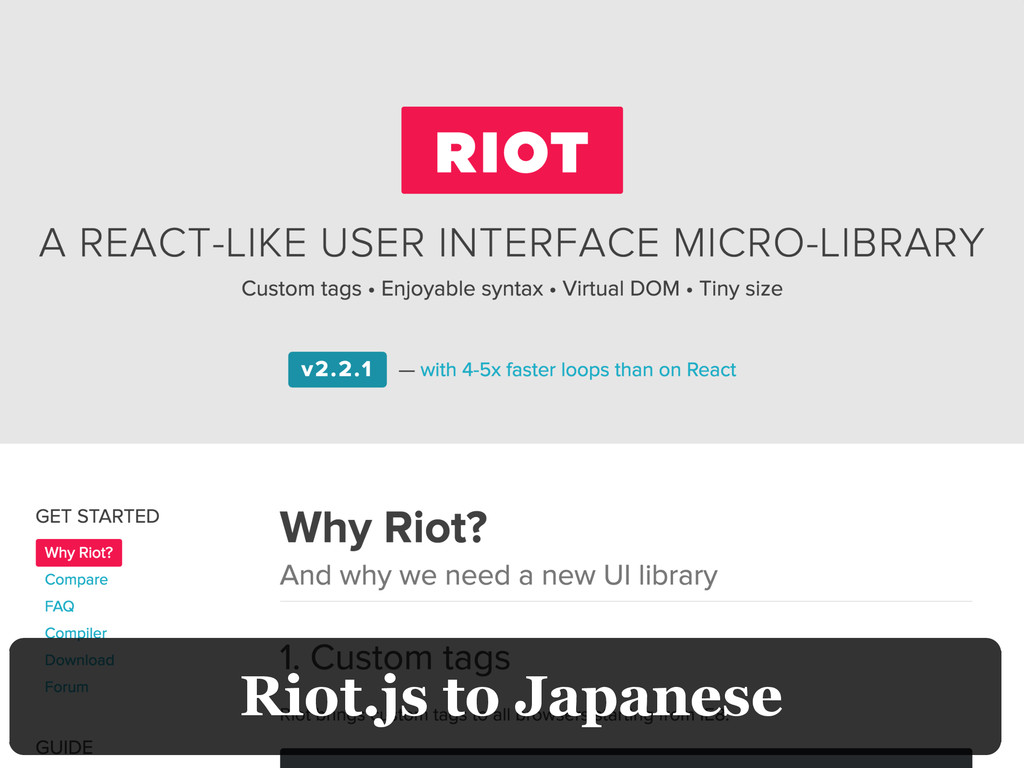 Riot.js to Japanese