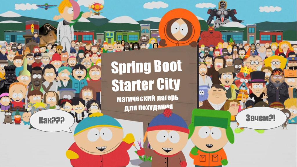 Spring Boot Starter City Как??? Зачем?! магичес...