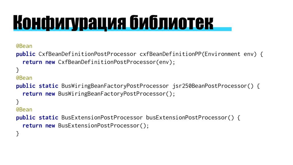 Конфигурация библиотек @Bean public CxfBeanDefi...