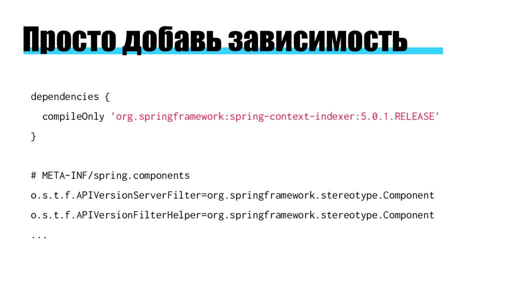 Просто добавь зависимость dependencies { compil...