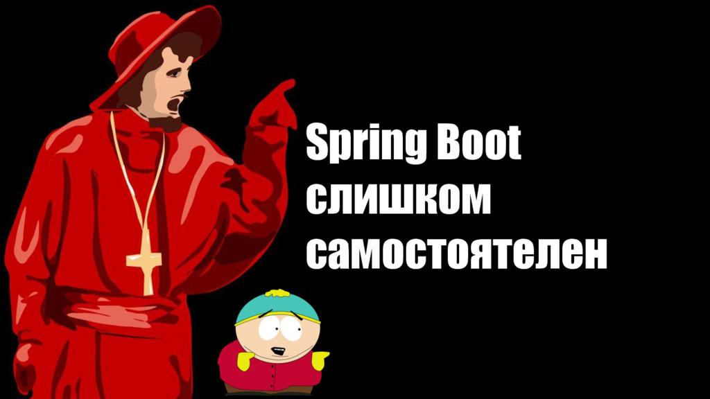 Spring Boot слишком самостоятелен