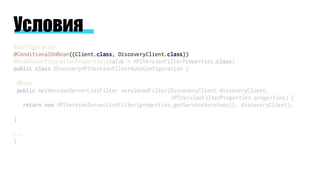 Условия @Configuration @ConditionalOnBean({Clie...
