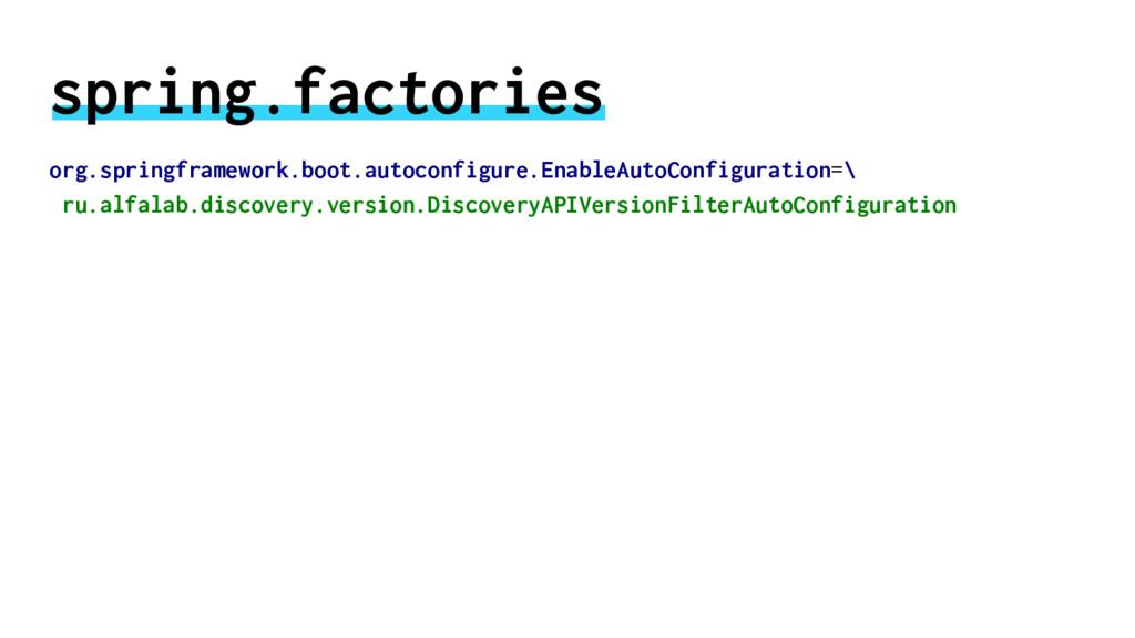 spring.factories org.springframework.boot.autoc...