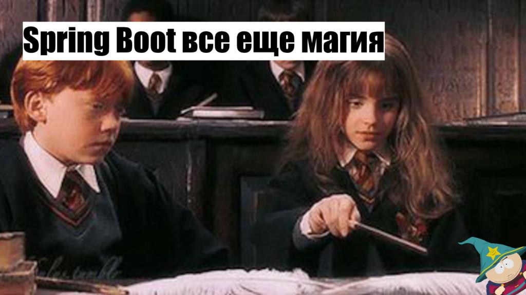 Spring Boot все еще магия