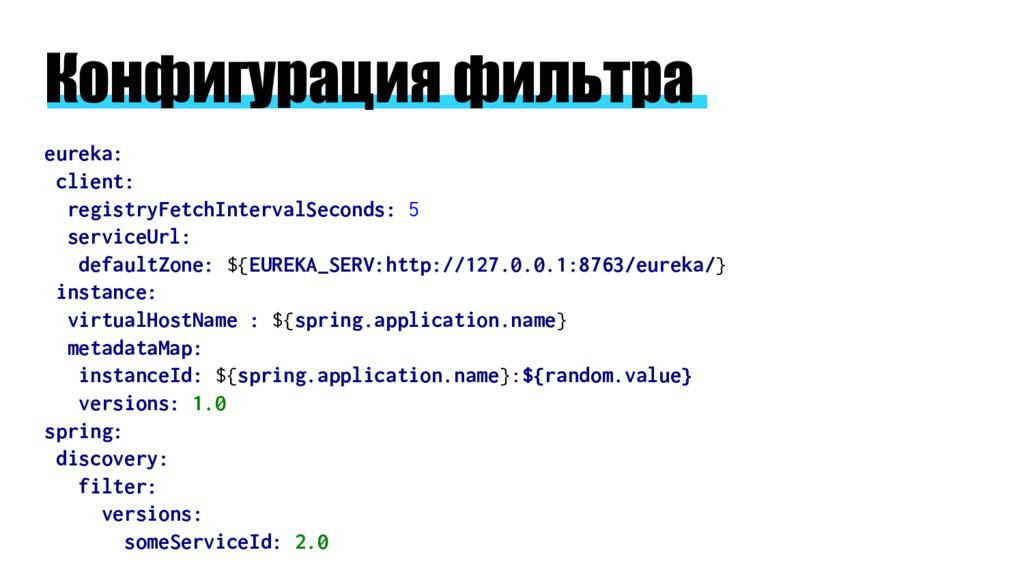 Конфигурация фильтра eureka: client: registryFe...