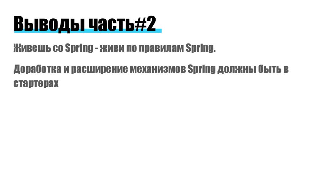 Выводы часть#2 Живешь со Spring - живи по прави...