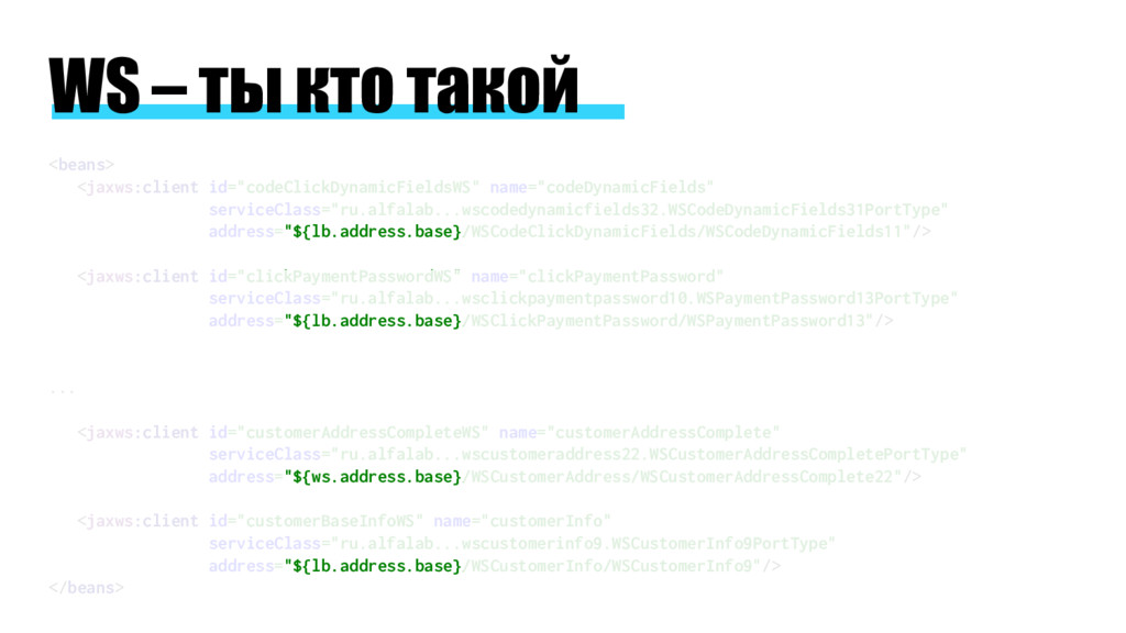 "<beans> <jaxws:client id=""codeClickDynamicField..."