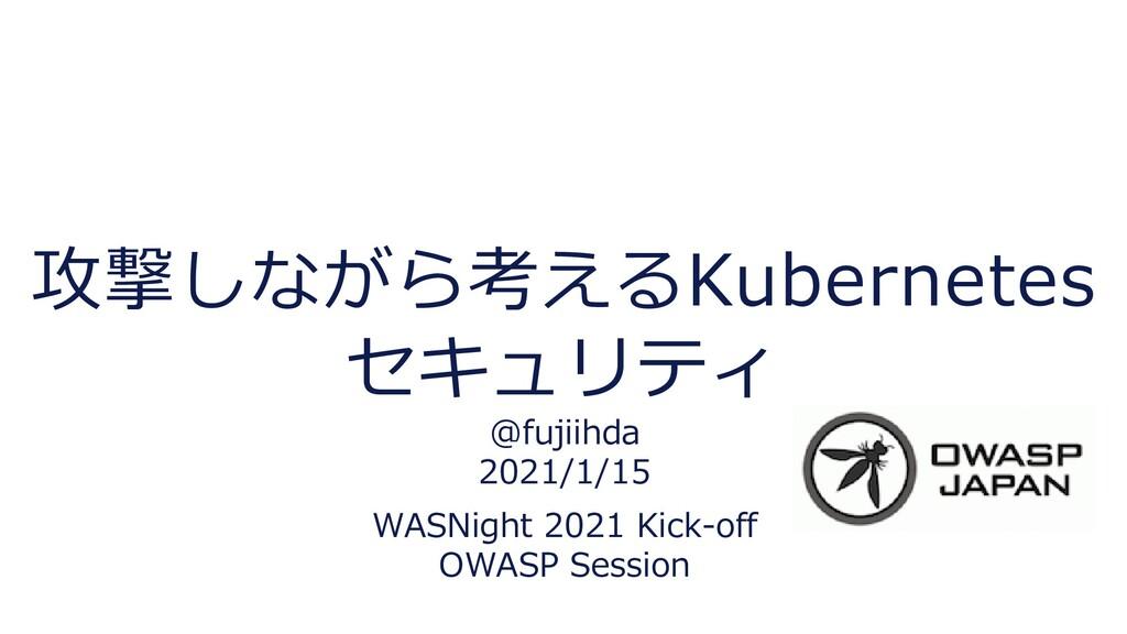 @fujiihda 2021/1/15 WASNight 2021 Kick-off OWAS...