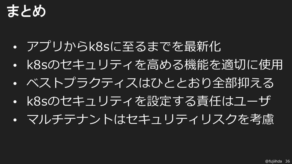 36 @fujiihda • アプリからk8sに至るまでを最新化 • k8sのセキュリティを高...
