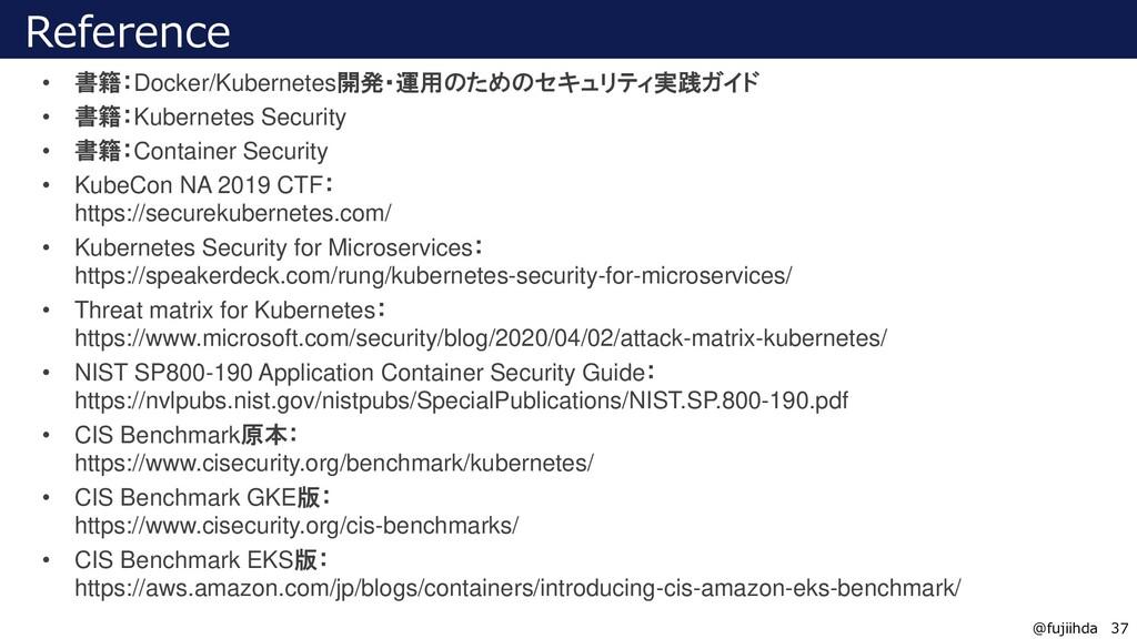 37 37 @fujiihda Reference • 書籍:Docker/Kubernete...