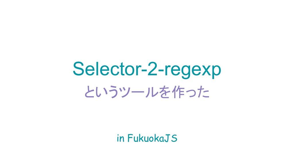Selector-2-regexp というツールを作った in FukuokaJS