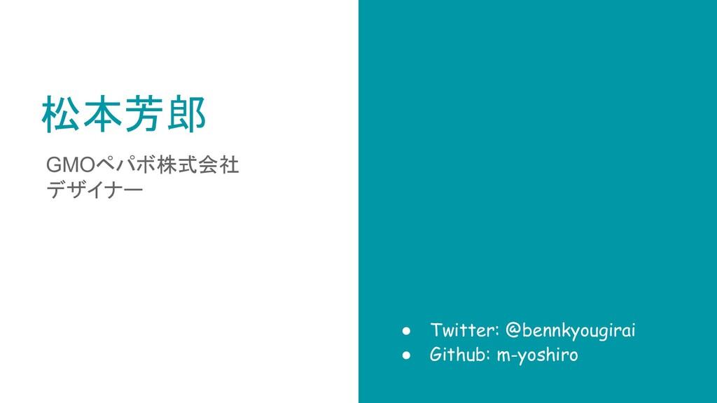 松本芳郎 ● Twitter: @bennkyougirai ● Github: m-yosh...