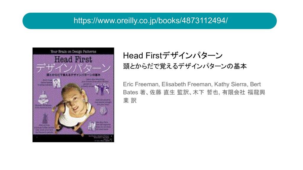 https://www.oreilly.co.jp/books/4873112494/ Hea...