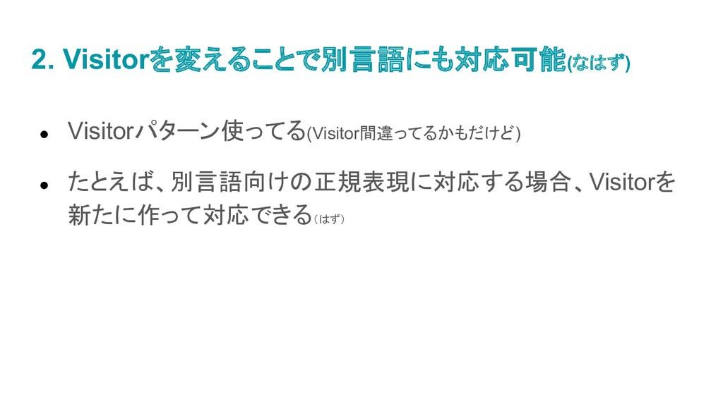 2. Visitorを変えることで別言語にも対応可能(なはず) ● Visitorパターン使っ...