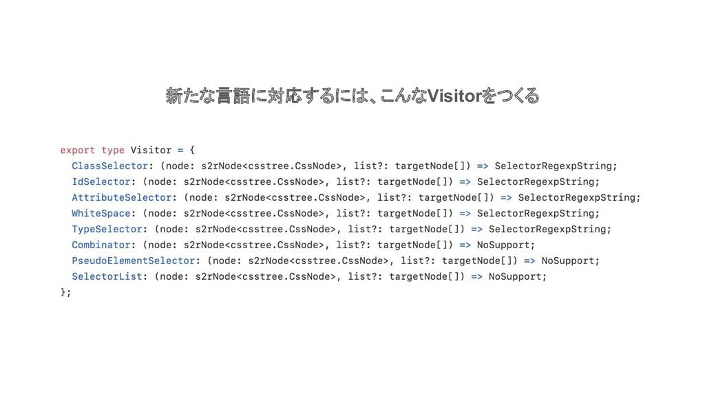 新たな言語に対応するには、こんなVisitorをつくる