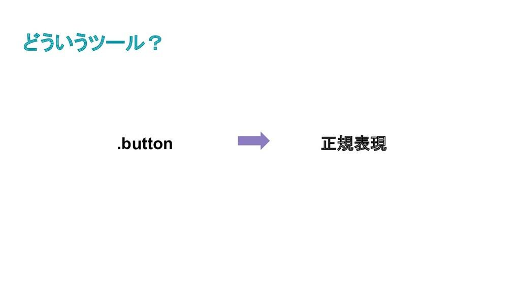 どういうツール? .button 正規表現