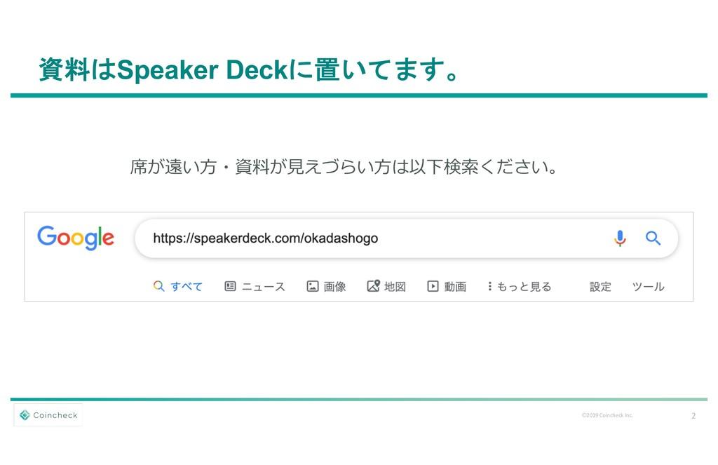 2 Ⓒ2019 Coincheck Inc. 資料はSpeaker Deckに置いてます。 席...