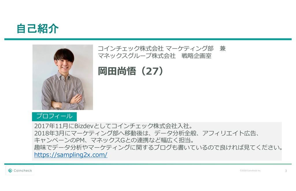 3 Ⓒ2019 Coincheck Inc. 自己紹介 コインチェック株式会社 マーケティング...
